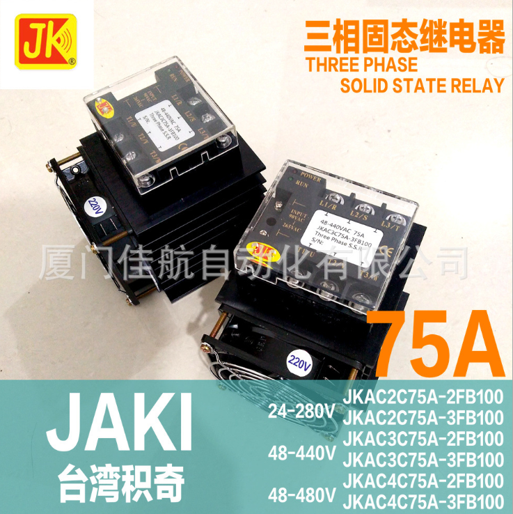 JAKI JK三相固態繼電器 JKAC4C75A-3FB100 JK SSR