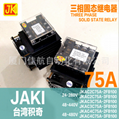 JAKI three-phase solid state relay JKAC4C75A-3FB100 JK SSR