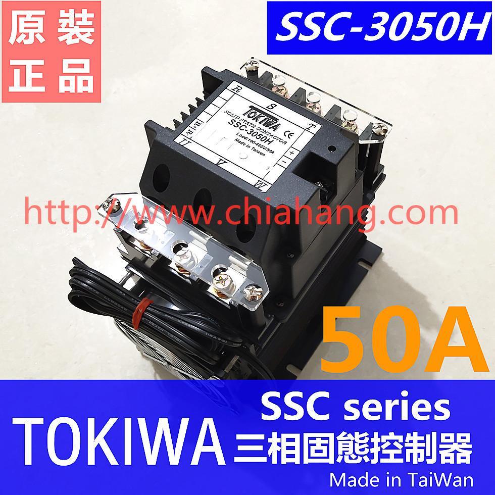 TOKIWA SSC-3050H 固態繼電器 SSC-3050HL