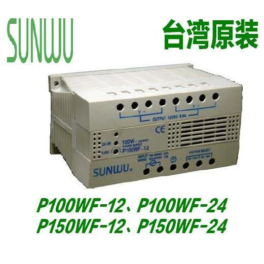 三武科技 SUNWU-POWER SUPPLYP P150WFC-24 P150WF-24
