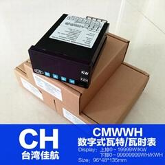 CHIAHANG 佳航 CMWWH-312NNN1 瓦特/瓦時合成電表