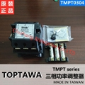 TOPTAWA TMPT0304 power regulator Three