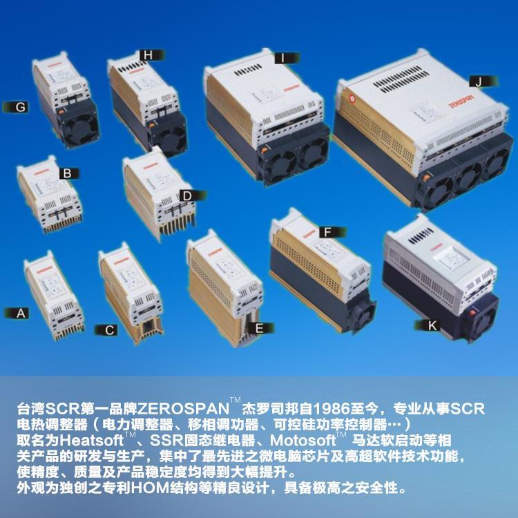 ZEROSPAN 電熱調整器 FG30035_SCR電力調整器 2