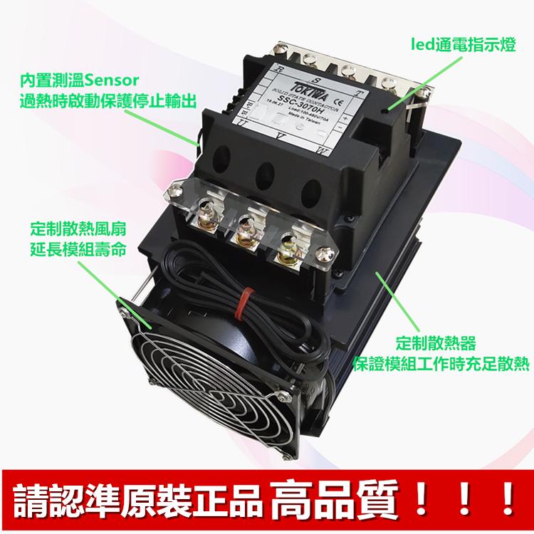 SSC-3070H SSC-3100HL SSC-3050HL