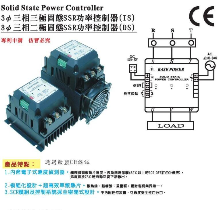 BASE POWER solid state POWER controller DS4850A DS48100A TS48100 DS48150 DS48030 Yutsai WINPOWER