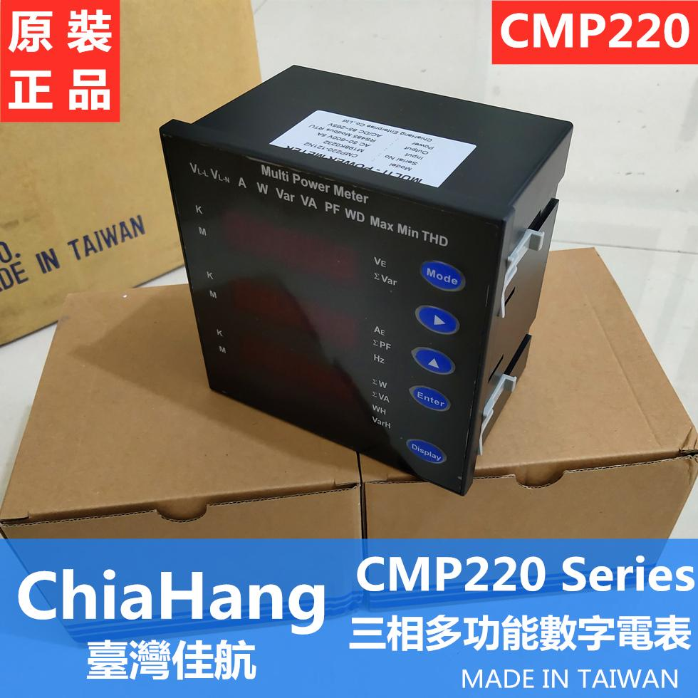 CHIAHANG  CMP220三相多功能電表 CMP900