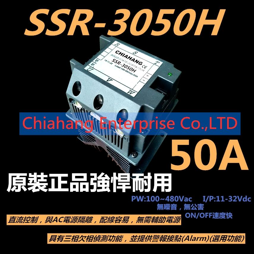 CHIAHANG 三相SSR固態繼電器 SSR-3050H GIANT FORCE SSR-3850-2