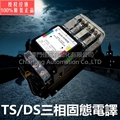 BASE POWER solid state POWER controller DS4850A DS48100A TS4850S TS48100 DS48150 DS48030 Yutsai WIN POWER