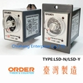 TAIWAN ORDER Time Delay & Timing Relays LSD-N LSD-Y