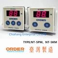 臺灣 ORDER TIMER 歐穎 NT-5PM NT-5KM