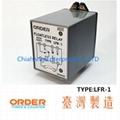 臺灣 ORDER 歐穎 TAIWAN LFR-1