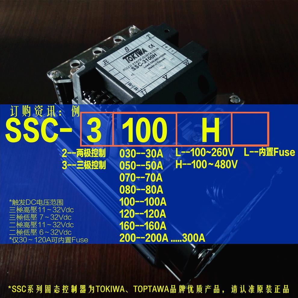 TOKIWA SSC-3070HL SSC-3100HL SSC-3050HL SSC-3120HL