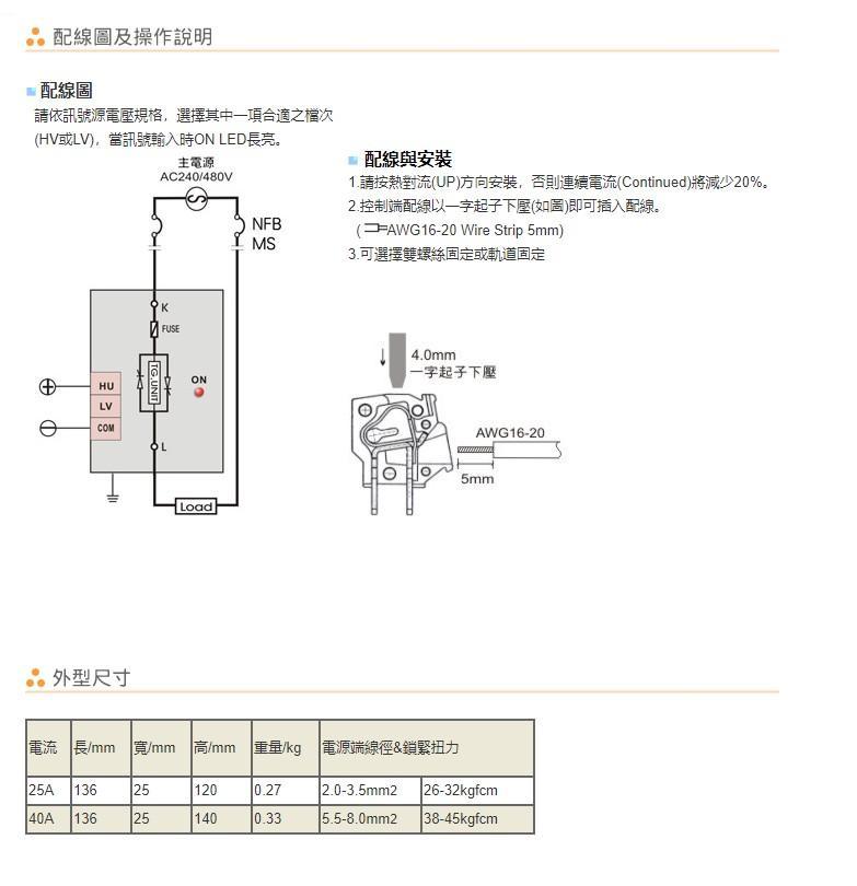 SY4025A Solid State Relay SY4040A SY4025D SY4040D SY2025D SY2040A  SY2025A SY2040D