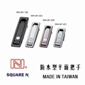 SQUARE N【SNA-240-2/SNA-240-3】Sandblast surface handle / Sandblast surface handle  【A-280】Hidden handle / Hidden handle  【SNB-150-2】Clamshell rotating handle  【SNB-150-3】Clamshell rotating handle  【SNB-150-1】 Clamshell rotating handle  【SNA-150-3】Clamshell rotating handle  【SNA-150-2】Clamshell rotating handle  【SNA-150-1】Clamshell rotating handle  【A-1505-2-A】Stainless steel flat hidden handle  【SNA-190-A】Close the handle  【SNA-190-AS】Close the handle  【A-380】Flat hidden handle  【A-860-4】Hidden handle (with padlock hole)  【A-860-3】Handle / handle  【A-680-HN】Hidden handle / Hidden handle  【A-499-3】Hidden handle / Hidden handle  【A-488-3】Hidden handle / Hidden handle  【A-470-3】Hidden handle / Hidden handle  【A-661-4】Plane waterproof hidden handle  【A-360】Compression handle / Compression handle  【A-350-1-B / A-350-3-B】Compression handle / Compression handle  【A-350-A】Compression handle / Compression handle  【SNA-281】Hidden handle / Hidden handle  【SNA-242】 Plane tripping handle  【A-241-2-A/A-241-2-B】Flat handle / flat handle  【A-362/A-462】Waterproof hidden door handle / Waterproof hidden door handle  【A-361】Flat handle / flat handle  【AP-505】Flat Plastic Handle / Flat Plastic Handle  【A-505】Hidden handle / Hidden handle  【A-461/SA-461】Hidden waterproof handle / Hidden waterproof handle