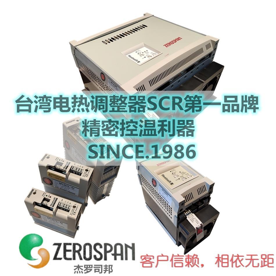 power regulator ZEROSPAN 電力調整器 HEATSOFT 電熱調整器 FB40100