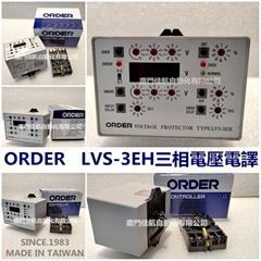 台湾 ORDER  LVS-3EH 三相电压保护器 LVS-3EHB   LVS-3EHB1  LVS-3EH