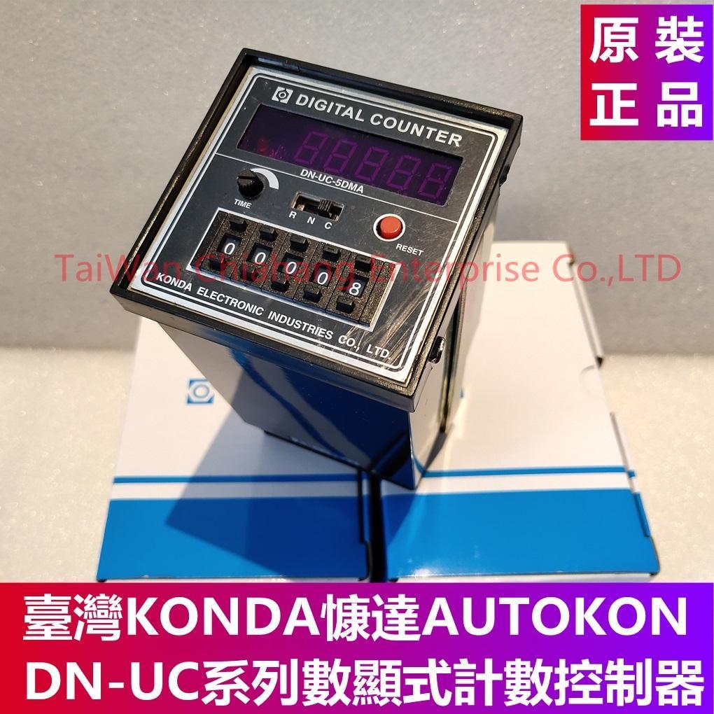 臺灣 KONDA 慷达 AUTOKON 计数器 DN-UC-6DMA   DN-UC-6DMB  DN-UC-4DMA  DN-UC-4DMB  DN-UC-5DMA  DN-UC-5DMB DNK-UC-6A4MA