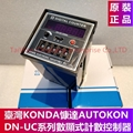 Taiwan KONDA AUTOKON digital counter DN-UC-6DMA DN-UC-6DMB DN-UC-4DMA DN-UC-4DMB DN-UC-5DMA DN-UC-5DMB DNK-UC-6A4MA