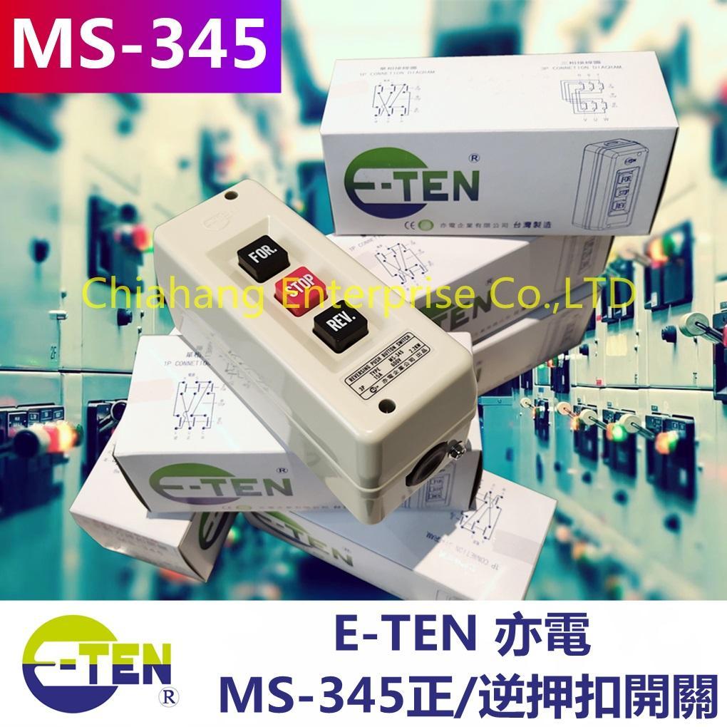 E-TEN 亦電 MP-310 MP-315 MSP-315 MP-330 MSP-330 MS-345 MS-346