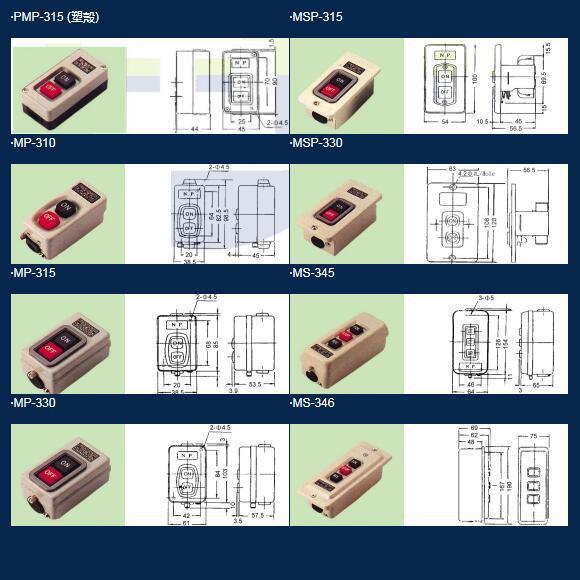 臺灣亦電 E-TEN MP-310 MP-315 MSP-315 MP-330 MSP-330 MS-345 MS-346