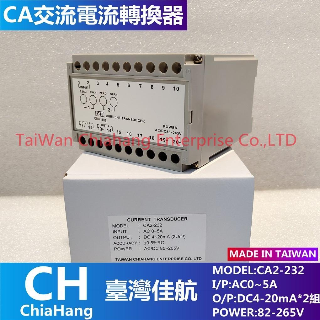 台湾佳航 CH ChiaHang 电流转换器 CA1-BCA CA3-231 CA2-231 C3A-231