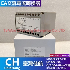 CH佳航  CA電流轉換器 CV電壓轉換器 三相電流轉轉器