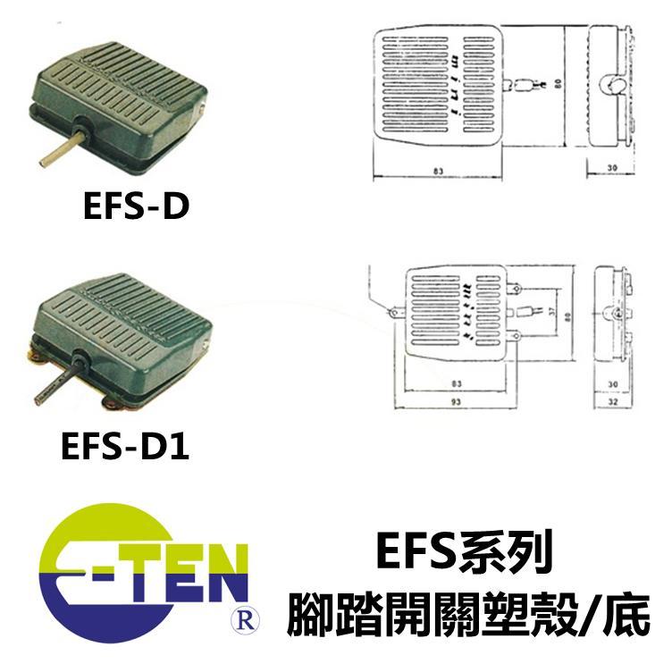 亦電 E-TEN EFS-D 腳踏開關 EFS-D1
