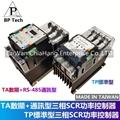 BASE POWER Power regulator TA4830A TA4850A TA4875A TA48100A TA48120A TA48150A  DPR348-30A-C DPR348-100A-S RS-485 Communication