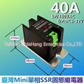 MINI型 SSR固态继电器
