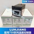 TAIWAN LUH JIANG THERMO CONTROLLER 759C 759B 759GB 719G 719CA(K) 759CA(K) 0-599℃ 0-399℃ 0-99℃  LUHJIANG Current controller