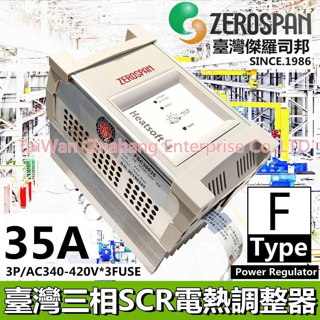 ZEROSPAN 電熱調整器 HEATSOFT FG30035 FG30045 FG32060 FG32080 FG32100 FG32125