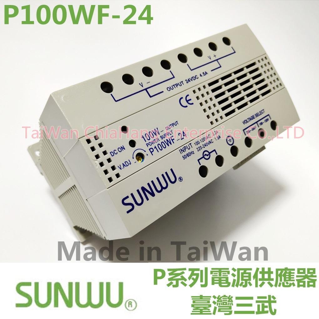 三武科技 SUNWU-POWER SUPPLYP P150WFC-24 P150WF-24 P100WF-24