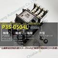 TOPTAWA P3S-0304 三相電力調整器 P3C-0304L