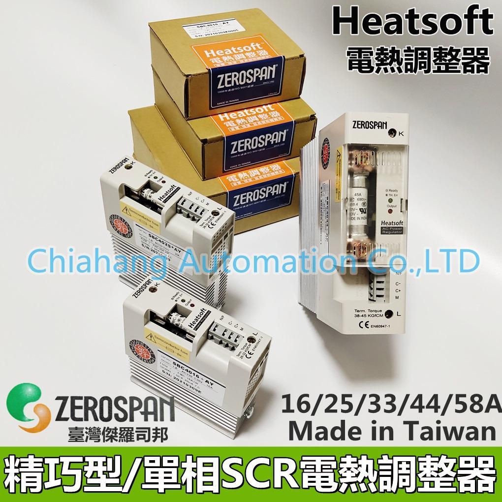 ZEROSPAN Slim系列 HEATSOFT SCR電熱調整器 SSR固態繼電器