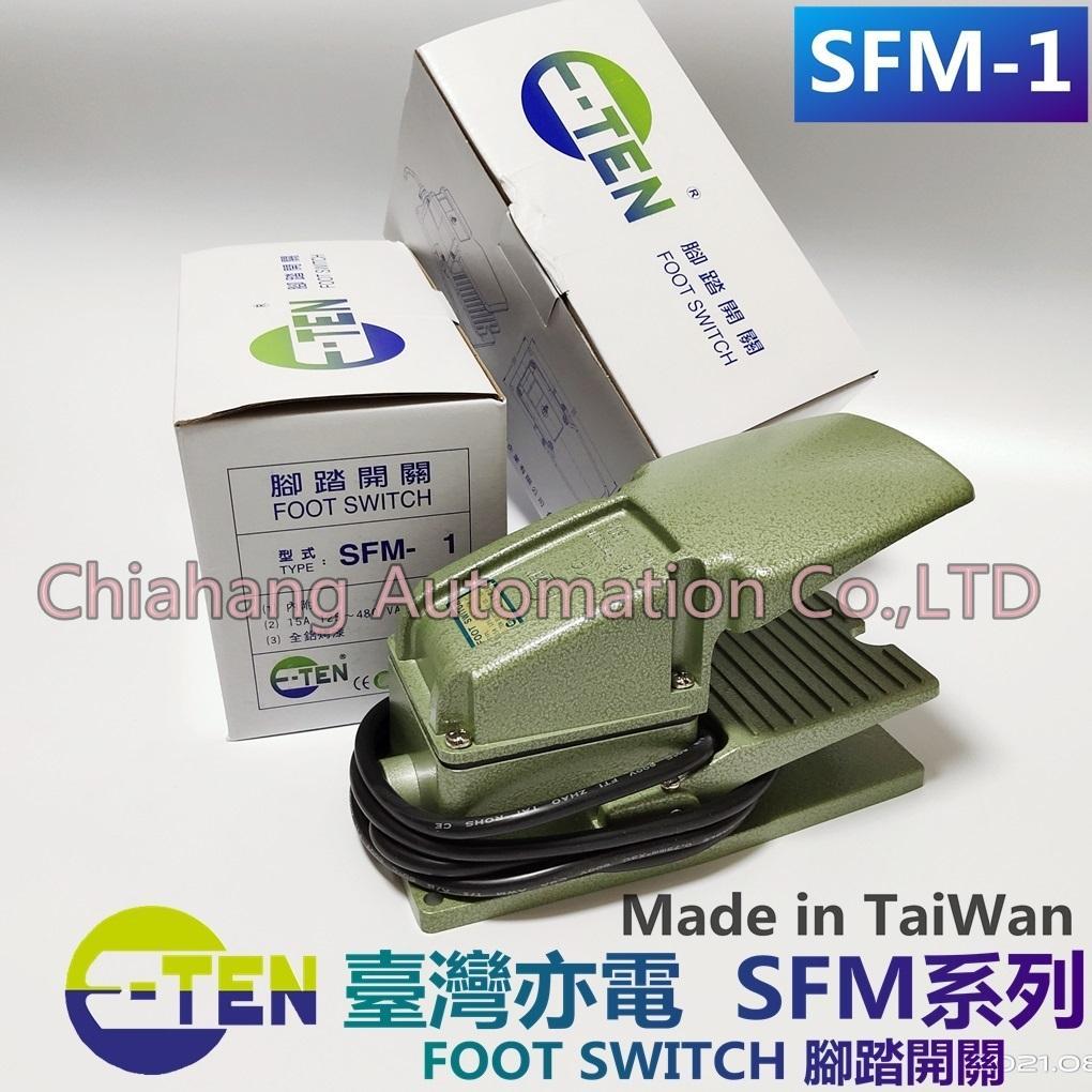 臺灣亦電 押扣開關 E-TEN MP-310 MP-315 MSP-315 MP-330 MSP-330 MS-345 MS-346  腳踏開關 FOOT SWITCH SFM-1