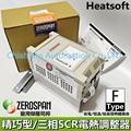 ZEROSPAN 電熱調整器