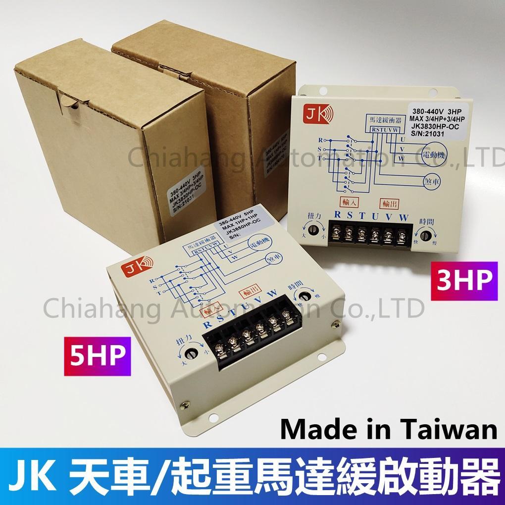 Crane buffer starter JK3850HP-OC JK3830HP-OC JK2230HP-OC Buffer starter JK2250HP-OC 380-440V 5HP MAX 1HP+1HP 380-440V 3HP MAX 3/4HP+3/4HP 220V 5HP 220V 3HP