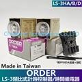 Taiwan ORDER LS-3HA  TIMER LS-3HB LS-3HD