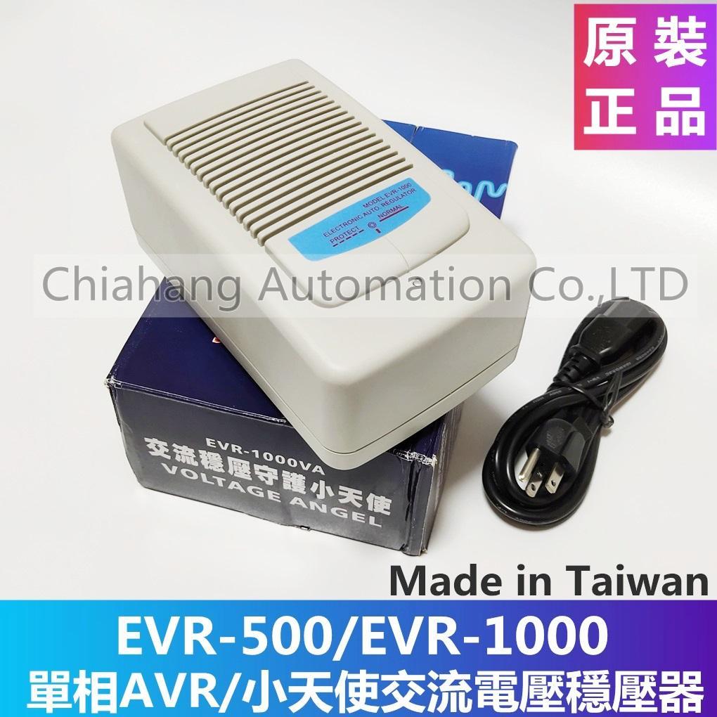 EVR-1000 ELECTRONIC AUTO REGULATOR  EVR-1000  EVR-500 AC KingTime   voltage stabilizer SENJIN YTAEC AUTOMATIC VOLTAGE REGULATOR SP-1000 AVR GREEN NORMAL  AVR1000