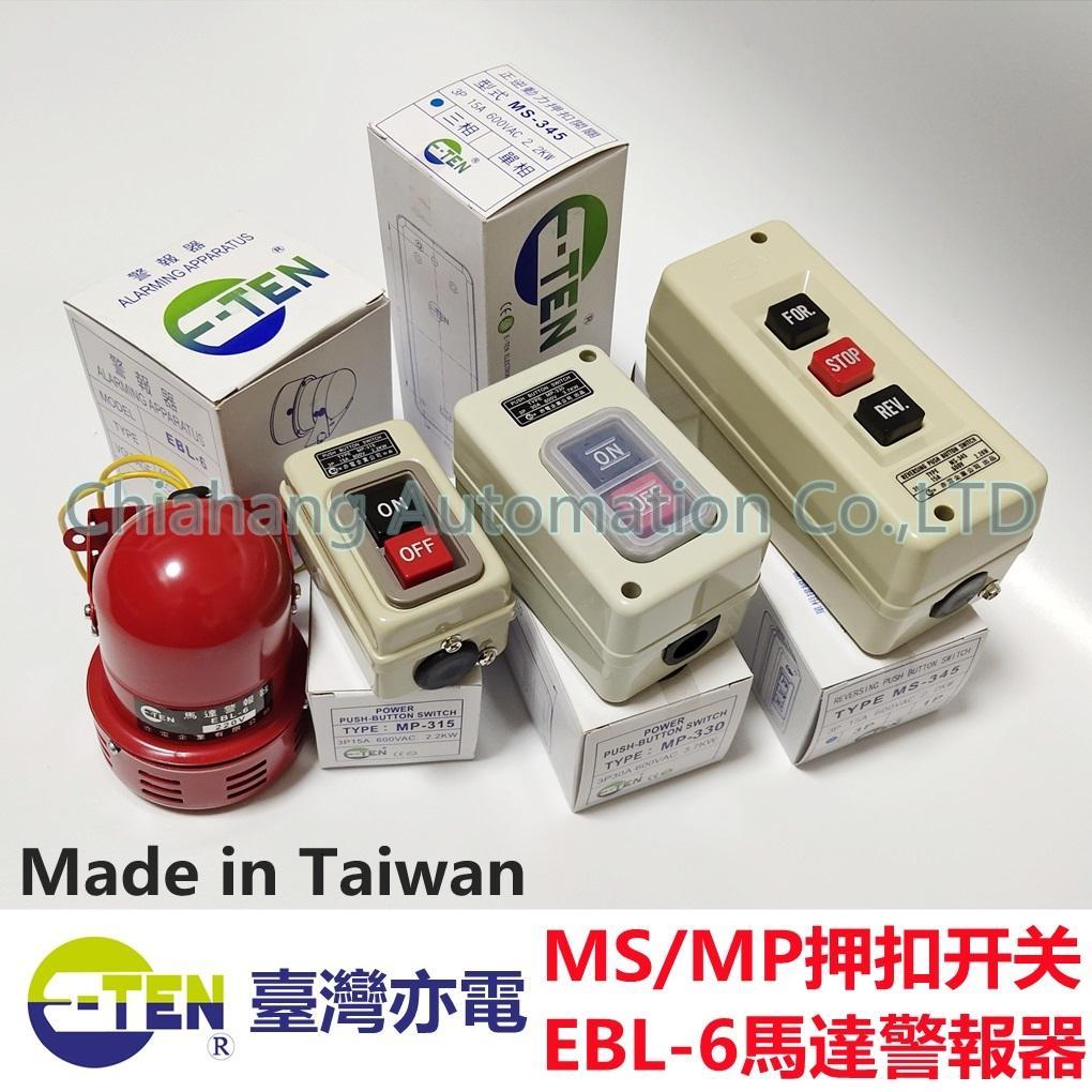 臺灣 E-TEN 亦電 MS-345 MS-346 MP-315 MP-330 正逆押扣開關