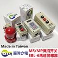 TAIWAN ETEN E-TEN MP-310 MP-315 MSP-315 MP-330 MSP-330 MS-345 MS-346 EBL-6 siren, buzzer