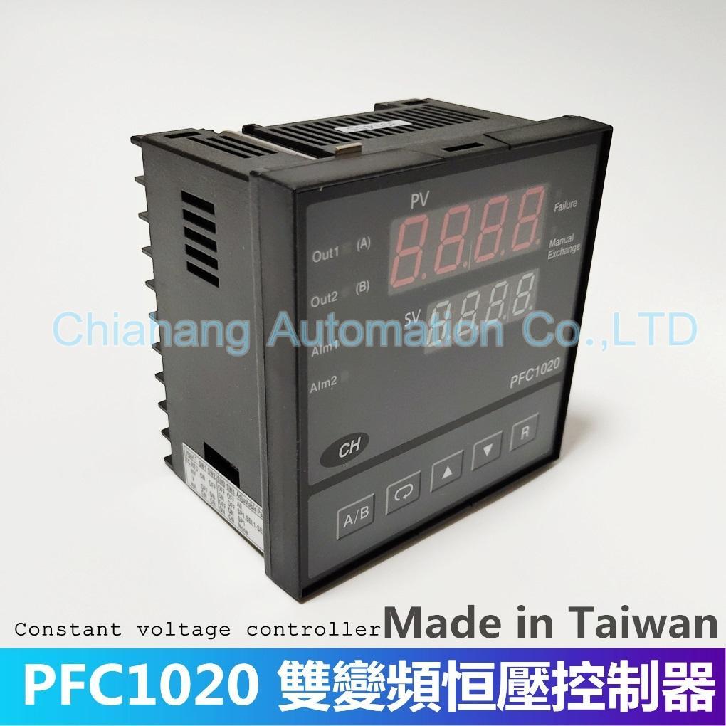 CH 恒壓控制器,水壓控制器,水壓控制表, PFC1010 PFC1020 PFC-907