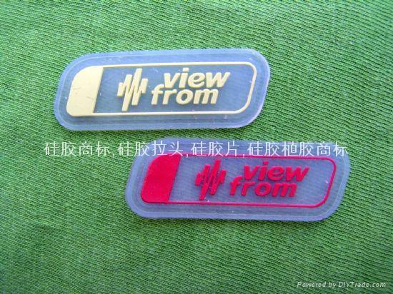 透明時尚硅膠橡膠商標牌 1