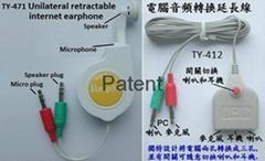 单拉伸缩网路耳机及电脑音频转换延长线