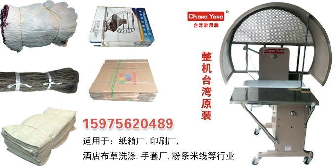 台湾常用牌布草捆扎打包机械洗衣房打包捆扎机械 3