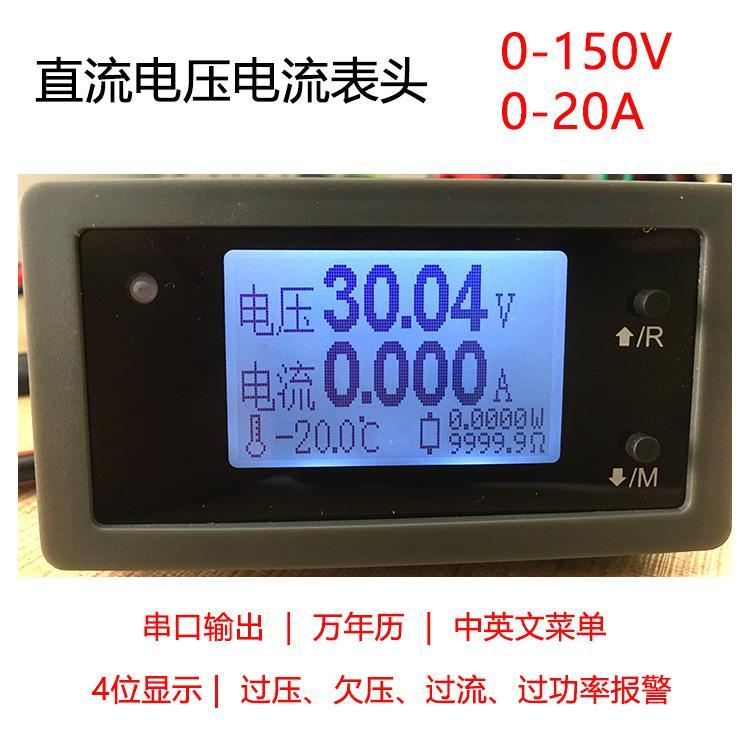 DTU15020D锂电池组光伏太阳能专用电压电流功率温度计串口通讯数据表头 1