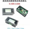 DTU15020D锂电池组光伏太阳能专用电压电流功率温度计串口通讯数据表头 5
