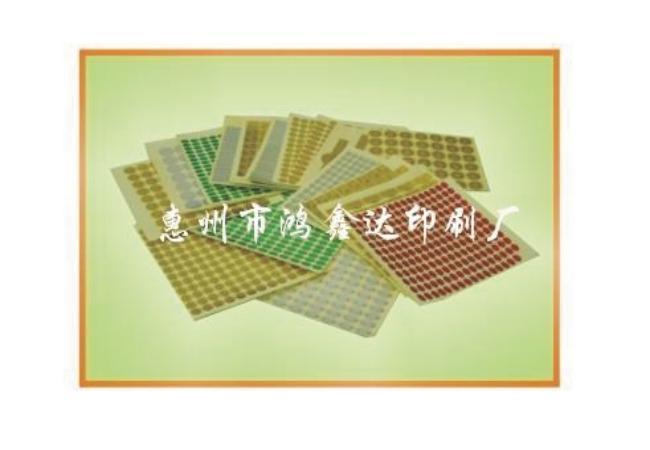 惠州不干胶标签 1