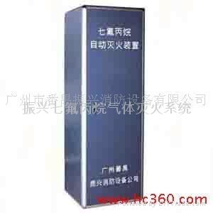 廣州番禺振興消防七氟丙烷氣體滅火系統FM200.GQQ150 2