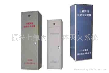 廣州番禺振興消防七氟丙烷氣體滅火系統FM200.GQQ150 4